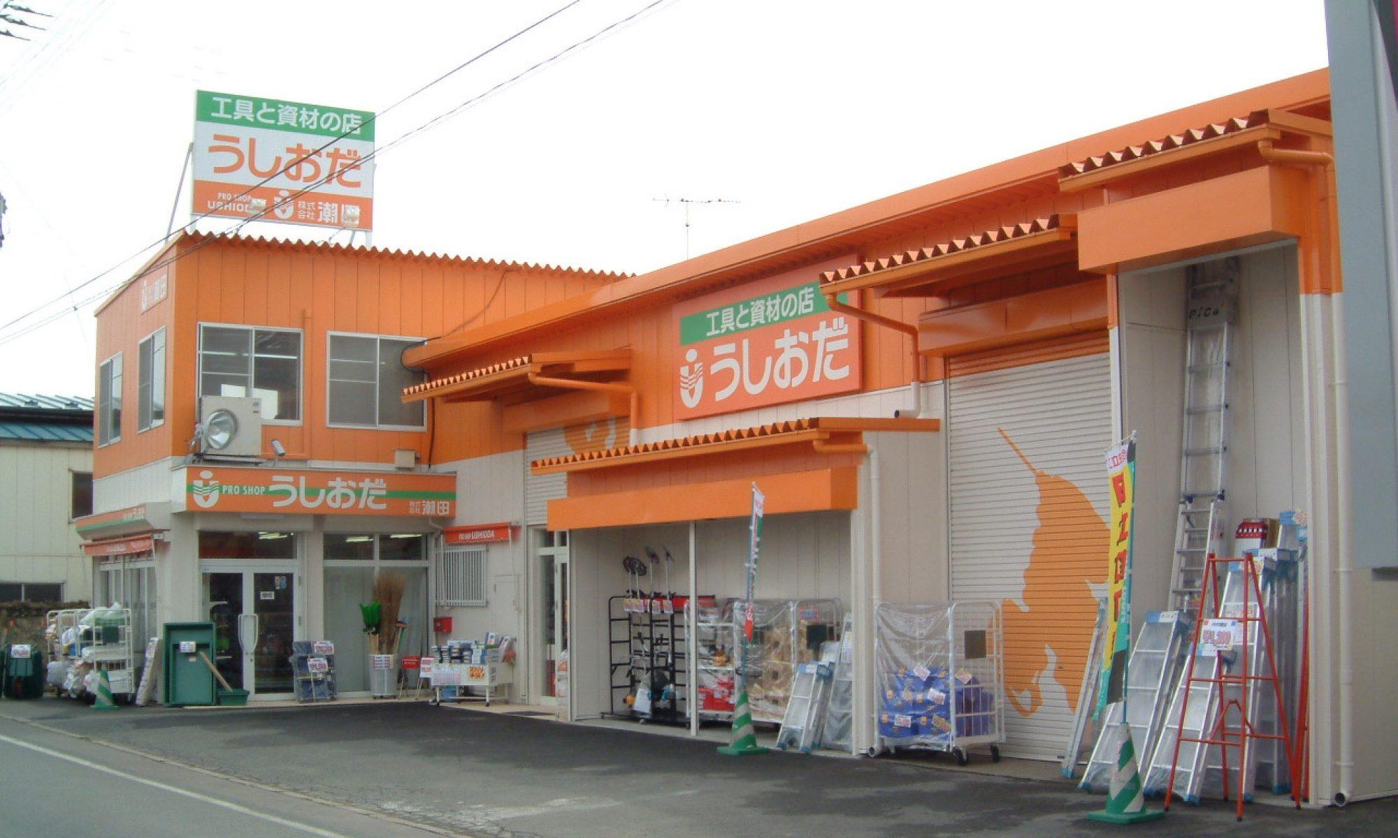 うしおだ  - 工具の宝庫 -  株式会社 潮田